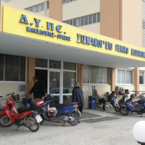 νοσοκομείο Κομοτηνής