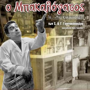 Afisa-MPAKALOGATOS_2012-2013