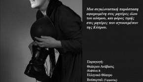 THEAT_afisa_kav