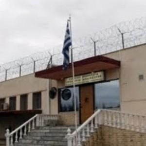 Κομοτηνη φυλακές