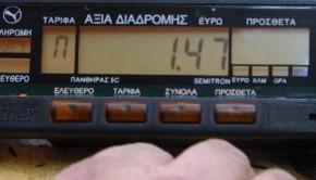 ταξίμετρο