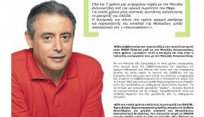 Χασαποπουλος