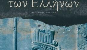Κατάρα Ελλήνων