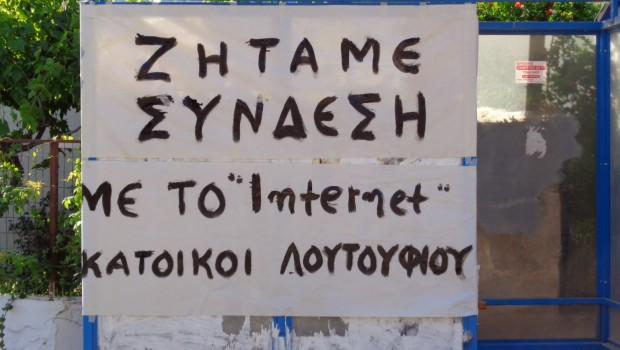 αγροτικό ίντερνετ