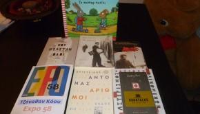 βιβλια