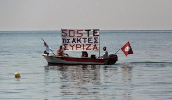 ΣΥΡΙΖΑ ΕΒΡΟΣ βαρκα