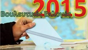 εκλογές 2015