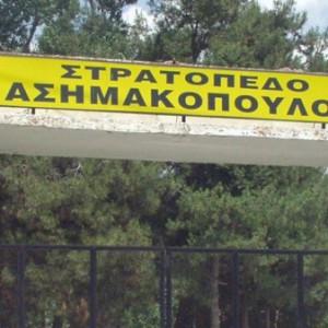 στρατόπεδο Ασημακοπούλου