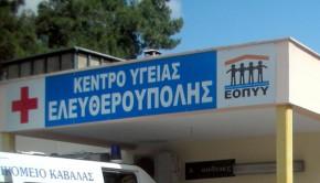 κεντρο υγείας ελευθερούπολης