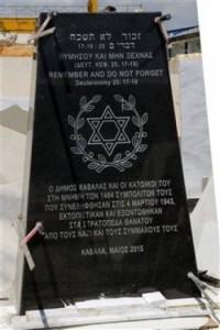 μνημείο Εβραίων