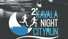 2ο Kavala Night City Run