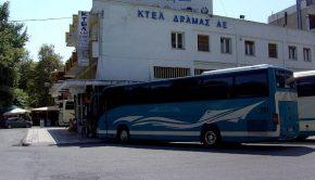 ΚΤΕΛ-ΔΡΑΜΑΣ