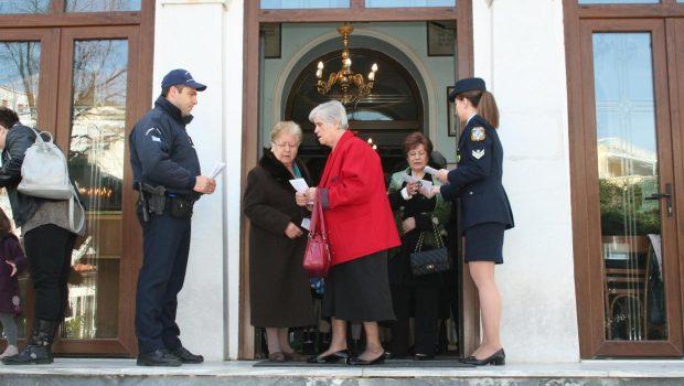 αστυνομία ενημέρωση