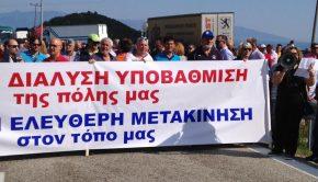 διαμαρτυρία, διόδια Καβάλα