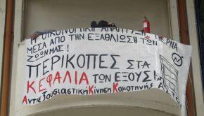 katalipsi-perifereia_4