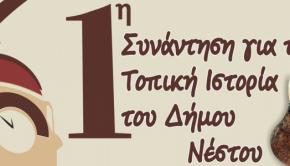 nestos-670x300