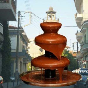 σιντριβάνι σοκολατας