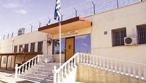 φυλακές Κομοτηνής