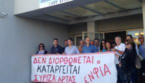 enfia-syriza-doyjpeg