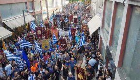 πορεία μακεδονία