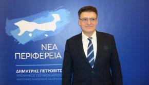 Πετροβιτς Δημήτρης ΝΕΑ ΠΕΡΙΦΕΡΕΙΑ
