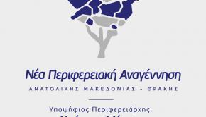 Νεα Περιφερειακή Αναγέννηση Μέτιος