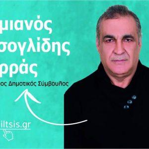 kesoglidis_copy