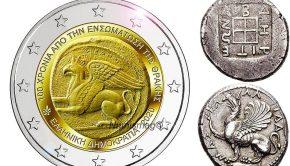 νομισμα Θράκη