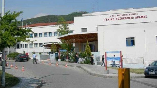 νοσοκομειο Δραμας