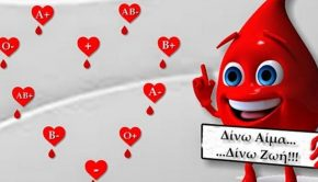 αιμοδοσία