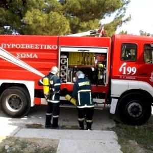 πυροσβεστικη