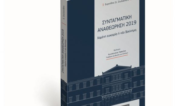 Κυκλοφόρησε η πρώτη επιστημονική μελέτη για τη Συνταγματική Αναθεώρηση 2019 από τον Ευριπίδη Στ. Στυλια