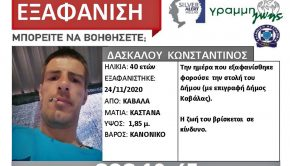 silver-alert-kostas-daskalou-02