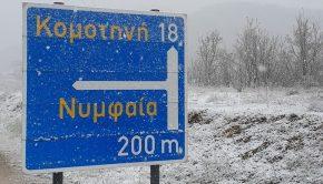 χιονι νυμφαια