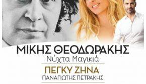 50e7873e-theodorakis-a3-page-0001-1-735x1024